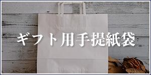 ギフト用手提げ紙袋