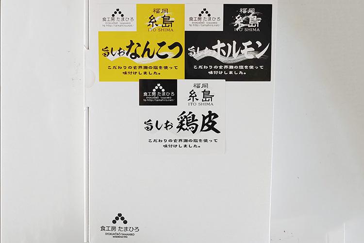 umashio_set